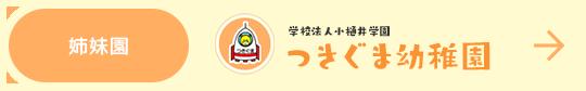 グループ幼稚園 学校法人小樋井学園 つきぐま幼稚園